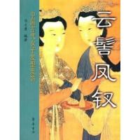 【二手书9成新】云髻凤钗――中国古代女子发型发饰 马大勇 齐鲁书社 9787533320874