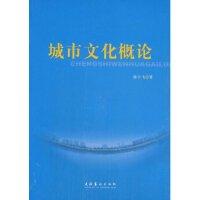 【旧书二手书8成新】城市文化概论 陈宇飞 文化艺术出版社 9787503935923