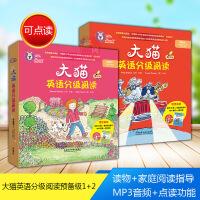 正版大猫英语分级阅读(点读版)预备级1+预备级2 大猫英语分级阅读适合幼儿园大班小学一年级 附MP3光盘 少儿英语学习