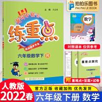 黄冈小状元练重点六年级下册数学 人教版