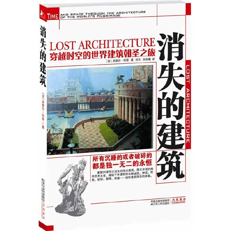 《消失的建筑》(穿越时空的世界建筑朝圣之旅)