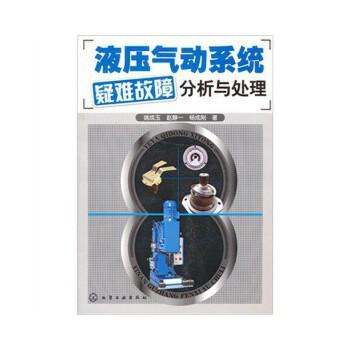 液压气动系统疑难故障分析与处理