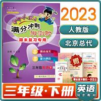 新版2020春黄冈小状元满分冲刺微测验三年级英语下册(RP)人教版期中期末复习专用