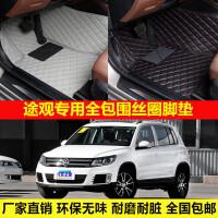 大众途观专车专用环保无味防水耐脏易洗超纤皮全包围丝圈汽车脚垫