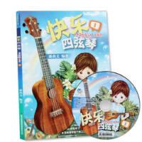 正版 快乐四弦琴ukulele尤克里里教材自学零基础尤克里里书乌克丽丽教材幼儿童尤克里里教程初学入门教材ukulele