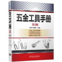 五金工具手册(第2版) 古新,刘胜新 主编 机械工业出版社 9787111505396