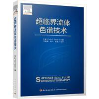 超临界流体色谱技术 9787518425211 (美)科林・普尔(Colin F.Poole);邓惠敏,杨飞,唐盛 中