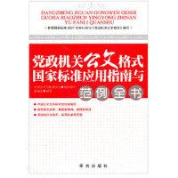 XM-20-党政机关公文格式国家标准应用指南与范例全书【1129】 张保忠著 9787801687197 研究出版 枫