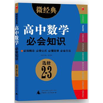 2013微经典·高中数学必会知识·选修2-3
