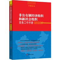 非公有制经济组织和新社会组织党务工作手册