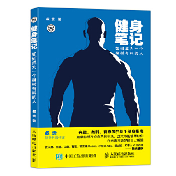 健身笔记:如何成为一个身材有料的人畅销健身书籍 科普式讲解减肥减脂瘦身塑形 适合新手健身入门