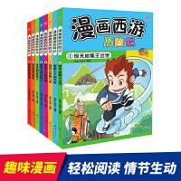 漫画西游历险记 共8册(套装)