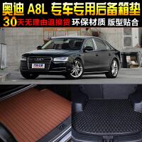 奥迪A8L专车专用尾箱后备箱垫子 改装脚垫配件