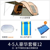 帐篷户外3-4人全自动室厅双人防雨2人野外速开野营加厚露营SN3796 二