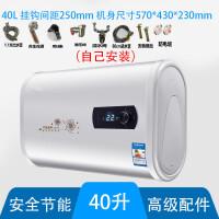 扁桶电热水器家用储水式即速热洗澡4050/60/80升