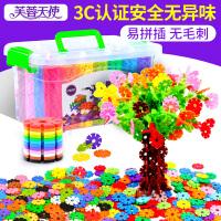 雪花片积木儿童幼儿园大号男孩女孩塑料益智拼插拼装玩具3-6周岁