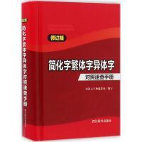 简化字繁体字异体字对照速查手册(修订版) 汉语大字典编纂处 编写