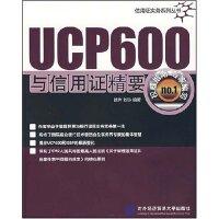 【旧书二手书9成新】UCP600与信用证精要【蝉】