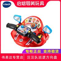 VTech伟易达汪汪队巡逻方向盘 立大功电动模型男孩早教玩具