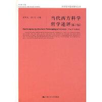 【新书店正版】当代西方科学哲学述评(第2版),舒炜光,邱仁宗,中国人民大学出版社9787300085050