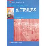 【新书店正版】化工安全技术,李文彬,国家开放大学出版社9787304050825