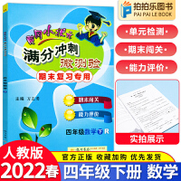 黄冈小状元满分冲刺微测验四年级下册数学人教版