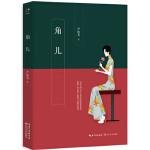 严歌苓:角儿 严歌苓 长江文艺出版社 9787535496560