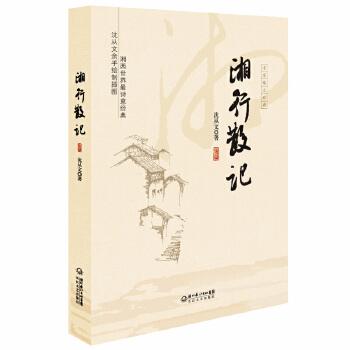 湘行散记(精装版)