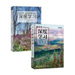 深度学习经典教程:深度学习+动手学深度学习(套装共2册)