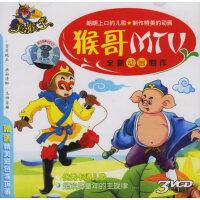 美猴王幼教系列:猴哥MTV(3VCD)(赠送精美彩色连环画)