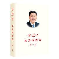 习近平谈治国理政(第2卷)中文精装本