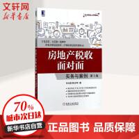 房地产税收面对面:实务与案例(第3版) 朱光磊,陈正坤 著