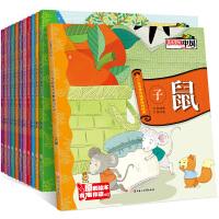 【有声伴读】正版全套十二生肖绘本故事书12册 儿童中国传统民俗古代神话故事绘本漫画书幼儿绘本故事书0-3-6岁亲子儿童早教启蒙认知宝宝睡前童话故事书6-7-8-9周岁图画书