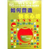 如何营造快乐心境-边开车边读书(2CD)( 货号:2000018222805)