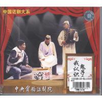中国话剧大系-我认识的鬼子兵VCD( 货号:20000060970647)