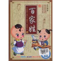 新华书店正版 百家姓-中华国学(2DVD)( 货号:7887801015)