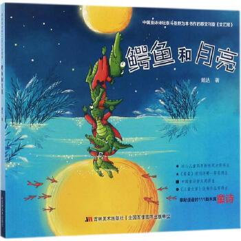 鳄鱼和月亮(儿童诗歌) 戴达