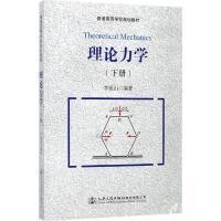 理论力学 编者:李银山