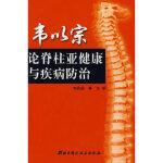 韦以宗论脊柱亚健康与疾病防治,韦春德 等,北京科学技术出版社9787530434864