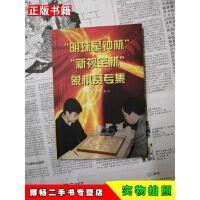 【二手9成新】明珠星钟杯新视宝杯象棋赛专集