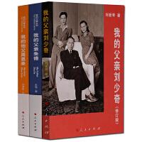 我的父亲刘少奇 我的父亲朱德 我的父亲周恩来 我的父辈丛书