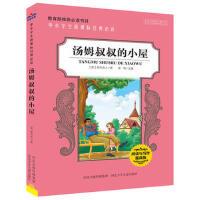 汤姆叔叔的小屋 斯托夫人 9787537681124 河北少年儿童出版社