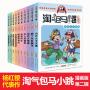 淘气包马小跳漫画升级版第二辑10册