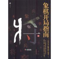 象棋开局指南 成都时代出版社