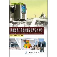 地面激光扫描仪的测量原理及其检定 测绘科技应用丛书 杨俊志尹建忠吴星亮 测绘出版社