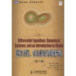 【新书店正版】微分方程、动力系统与混沌导论(第2版)(本科),(美)赫希(Hirsch,M.W.),(美)斯梅尔(Sm
