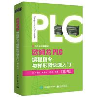 【正版全新直发】欧姆龙PLC编程指令与梯形图快速入门(第3版) 刘艳伟 9787121331671 电子工业出版社