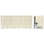 日本世说新语注释集成(全十五册)