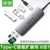 UGREEN绿联Type-C转换器 USB-C转4口USB3.0分线器(带PD供电+读卡器) 苹果MacBook笔记本