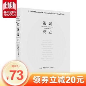 策展简史 11位策展人的经验访谈 汉斯奥布里斯特 港台原版图书 繁体中文书籍